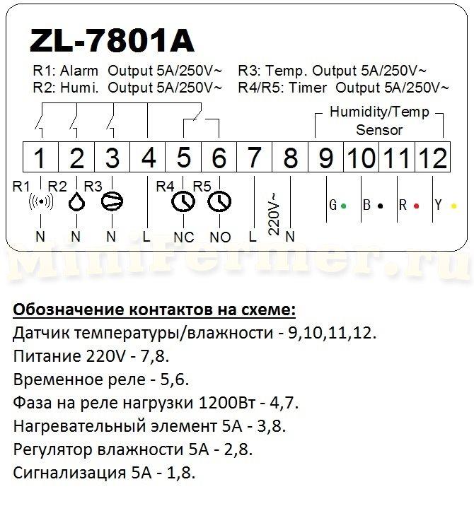 ZL-7801A_sxema.jpg