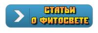 Статьи о фитосвете минифермер лого