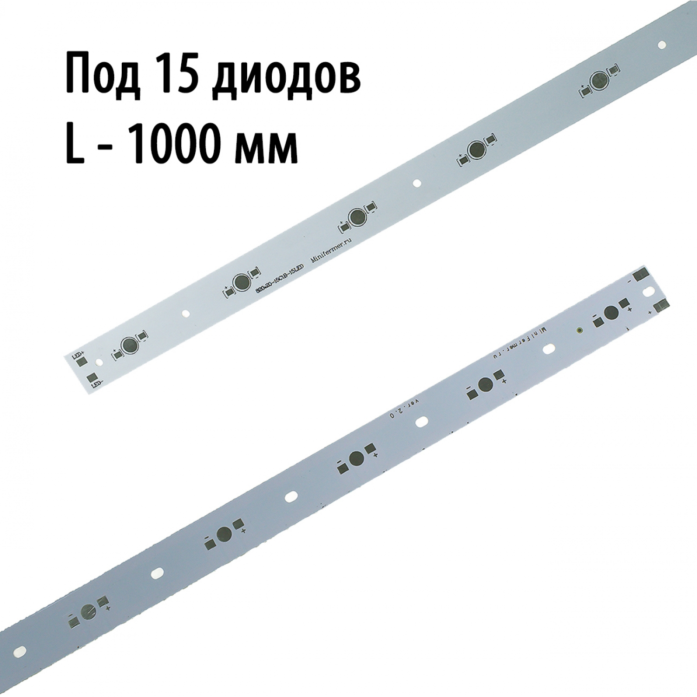 Модуль линейный 15х3 Ватт 1000мм пустой