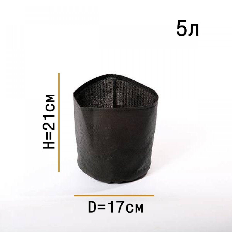 Умный горшок (Гроубэг) 5 литров