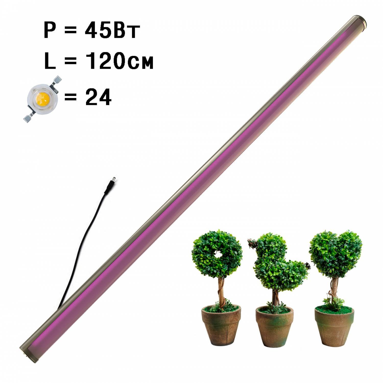 Фитолампа линейная для растений MiniFermer интерьерная 45 Ватт_120 см 24 led(Спектр на выбор - Биколор, Фулл, Фулл x2. Суккуленты)