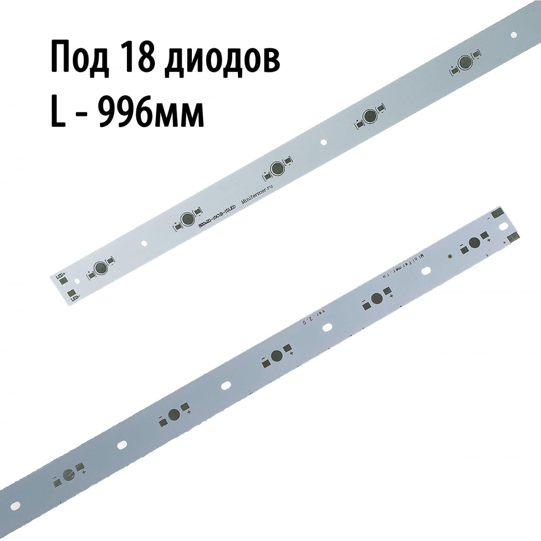Модуль линейный 18x3 Ватт 996 мм пустой