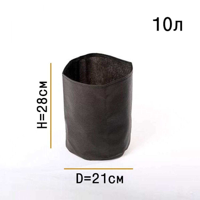 Умный горшок (Гроубэг) 10 литров