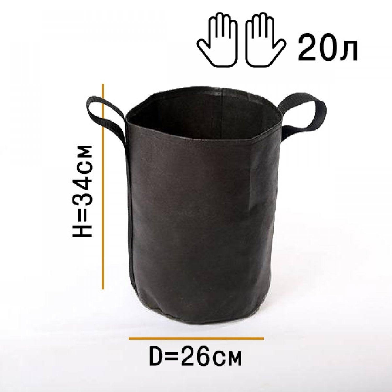 Умный горшок (Гроубэг) 20 литров с боковыми ручками