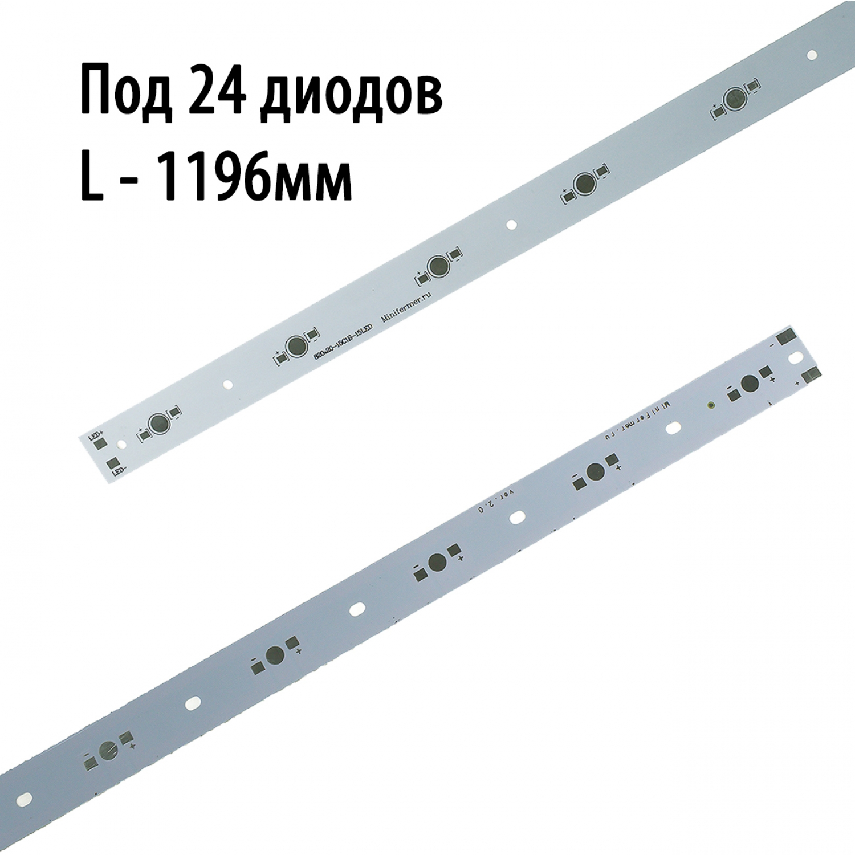 Модуль линейный 24x3 Ватт 1196 мм пустой