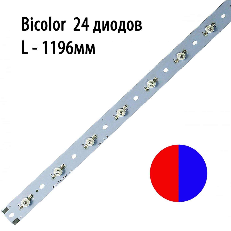 Модуль линейный 24x3 Ватт 1196 мм Биколор