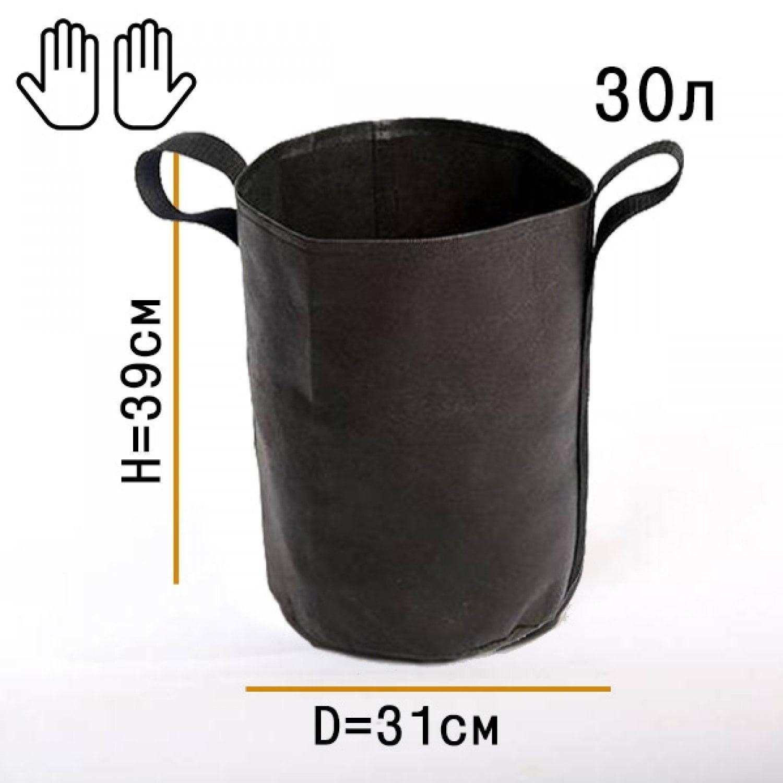 Умный горшок (Гроубэг) 30 литров с боковыми ручками