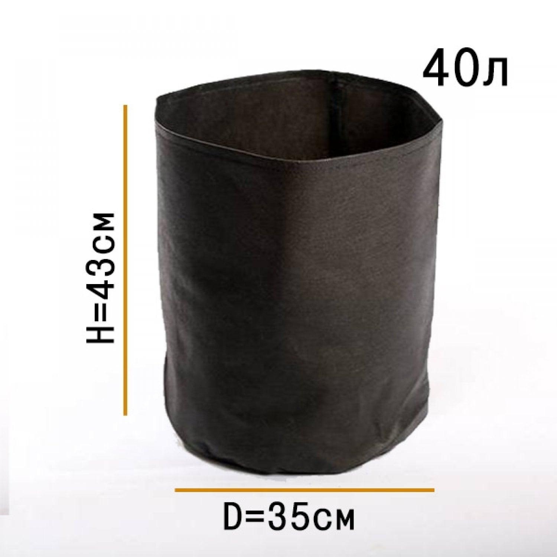 Умный горшок (Гроубэг) 40 литров