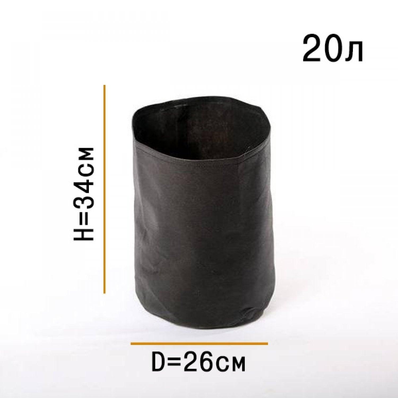 Умный горшок (Гроубэг) 20 литров