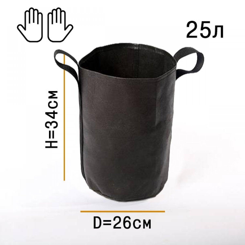 Умный горшок (Гроубэг) 25 литров с боковыми ручками
