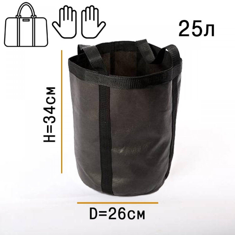 Умный горшок (Гроубэг) 25 литров с ручками-сумкой