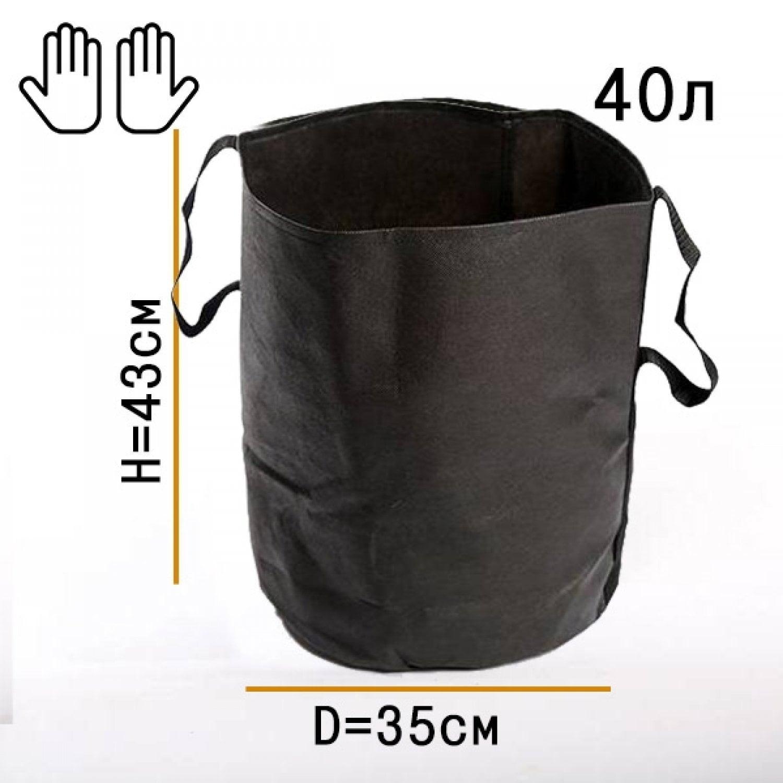 Умный горшок (Гроубэг) 40 литров с боковыми ручками