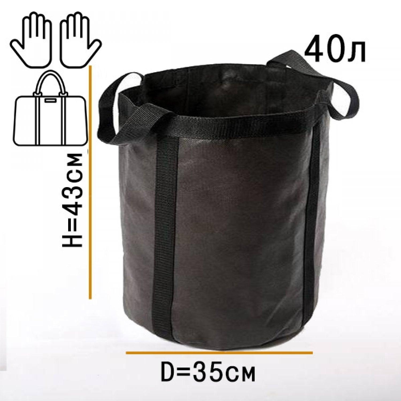 Умный горшок (Гроубэг) 40 литров с ручками-сумкой в Москве