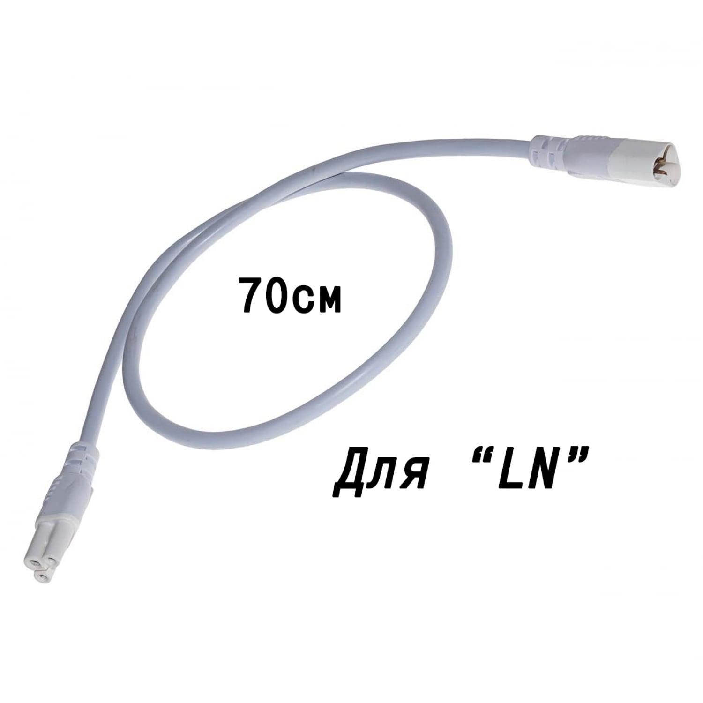 Шнур питания для соединения ламп серии LN1