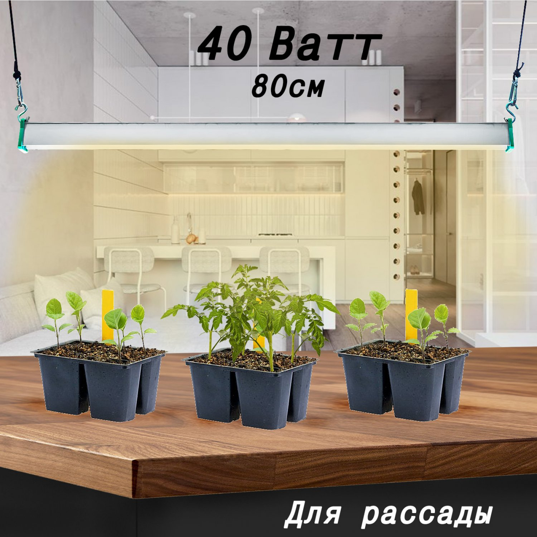 Фитолампа линейная для растений MiniFermer Ватт_80 см SMD . Спектр на выбор