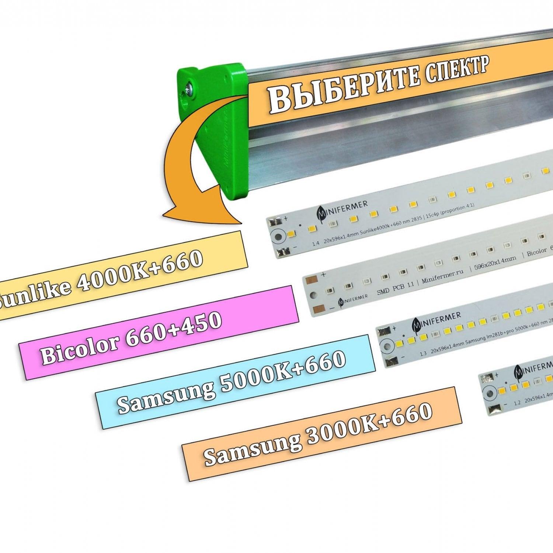 Фитолампа линейная для растений MiniFermer Ватт_60 см SMD . Спектр на выбор
