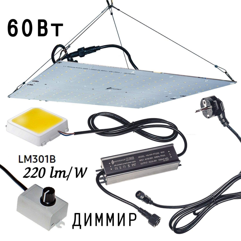 Готовый Quantum board 60 Ватт 301B/Seoul с диммируемым драйвером ver3