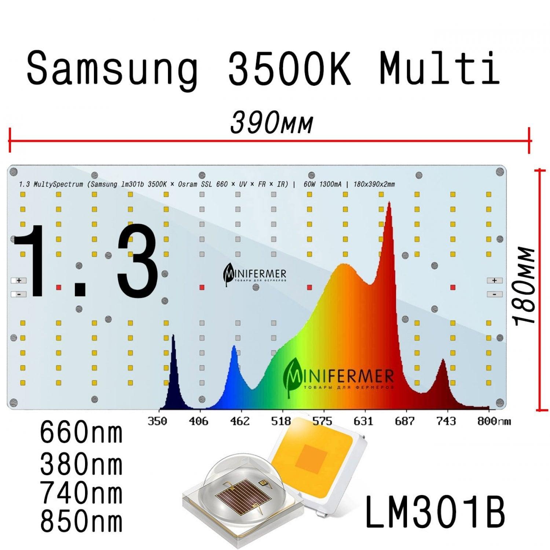 1.3 Quantum board 180 х 390 Samsung lm301b 3500K+660nm Osram SSL + UV380+FR740 +IR850