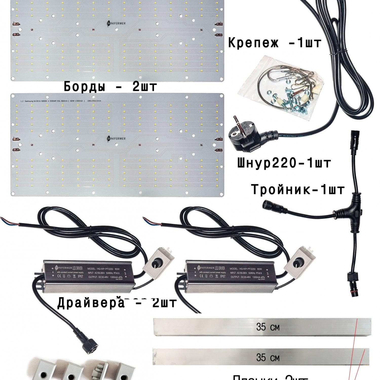 Готовый Quantum board 301B/Seoul 120 Ватт(60*2) с диммируемым драйвером ver3