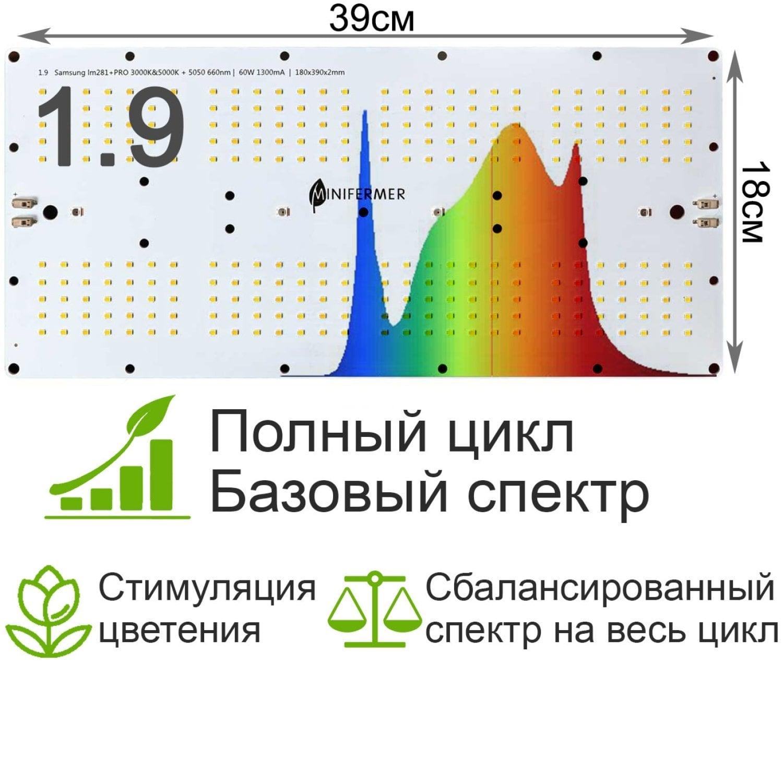 1.9 Quantum board 180 х 390 Samsung 2835 lm281b+pro 3000K + Samsung 2835 lm281b+pro 5000K + smd 5050 660nm