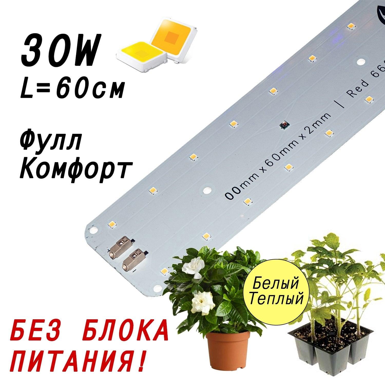 Фулл Комфорт 2.2.f 4000K + 660nm Quantum line 600 мм