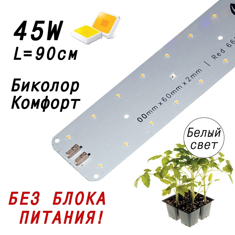 Биколор Комфорт 2.3.f 5000K + 660nm Quantum line 900 мм
