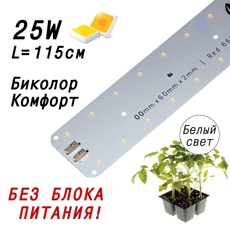 Биколор Комфорт 2.5.b 5000K+660nm Quantum line 1150 мм