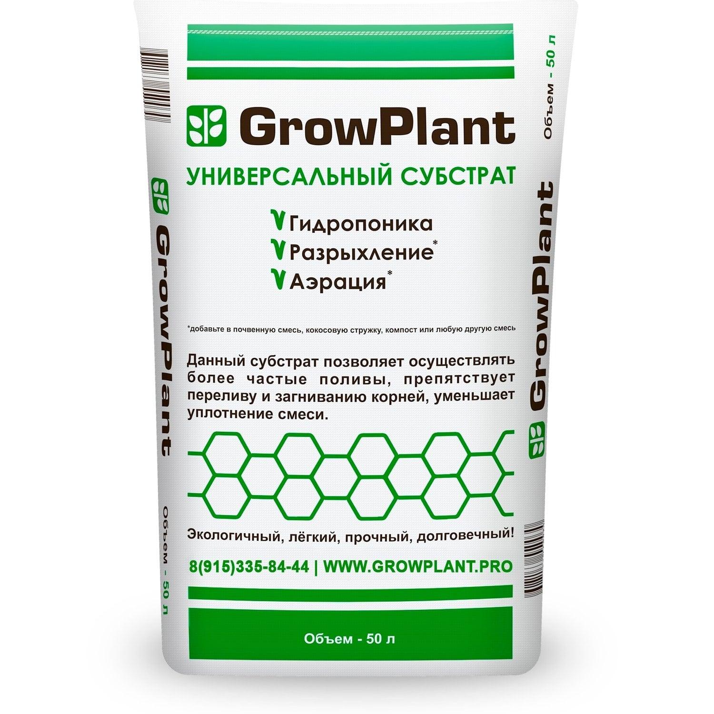 Субстрат из пеностекла GROWPLANT 50 литров фракции 5-10 ММ