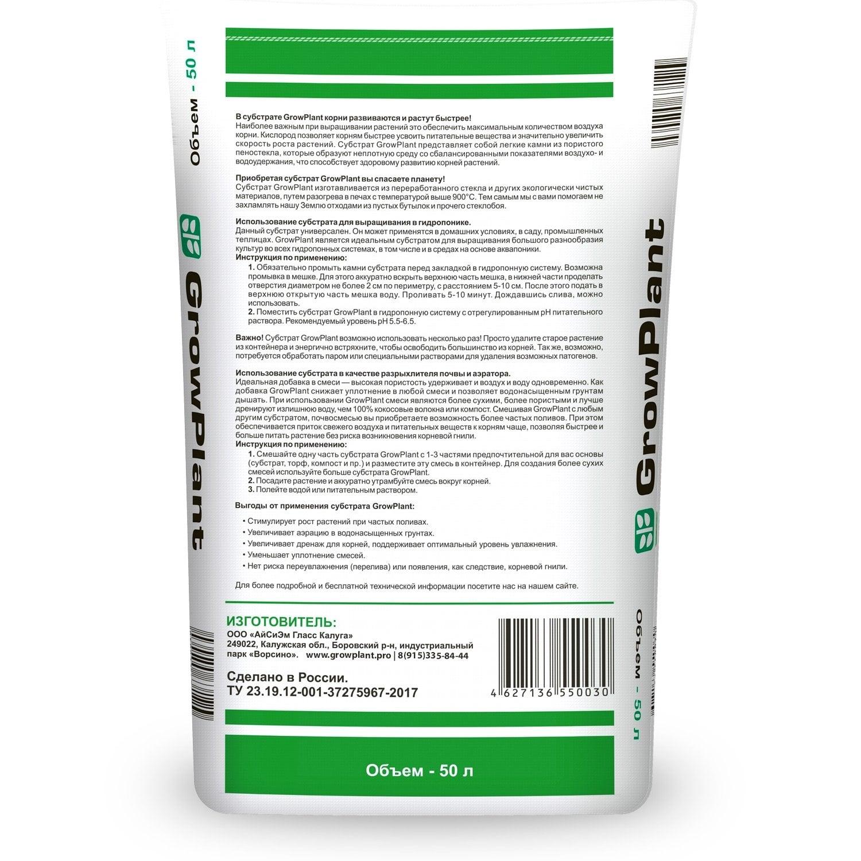 Субстрат из пеностекла GROWPLANT 50 литров фракции 0,5-8 мм