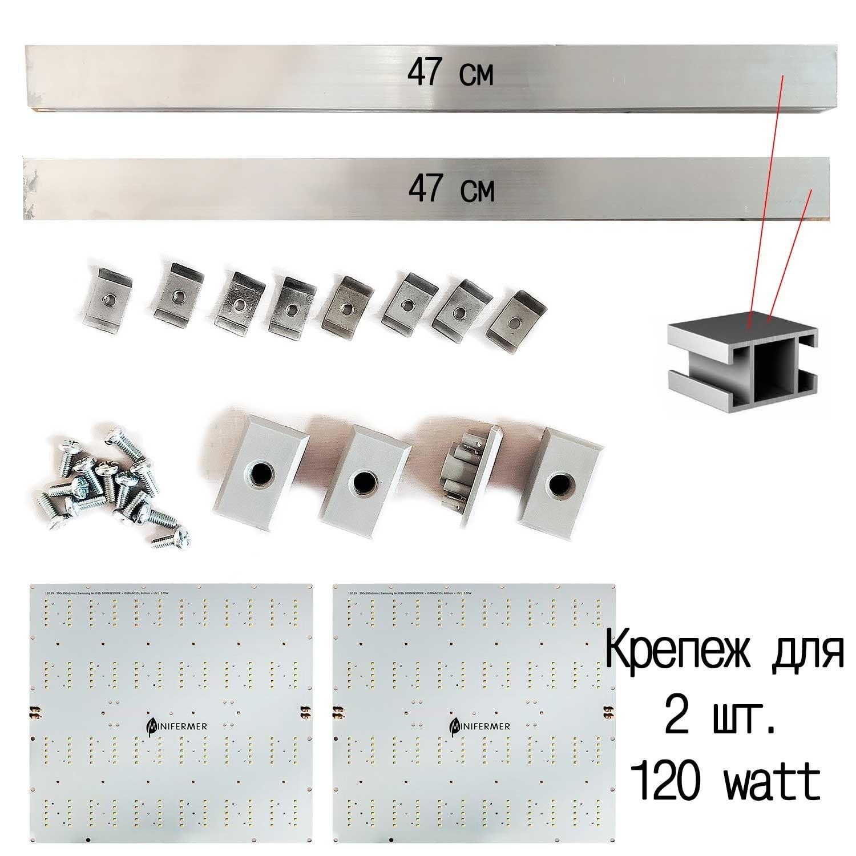 Комплект крепежных планок Х2 - 2 по 120Вт
