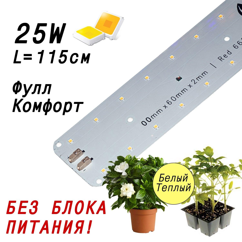 Фулл Комфорт 2.5.с 4000K+660nm Quantum line 1150 мм