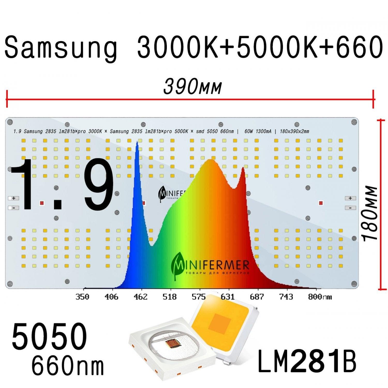 Уценка 1.9 Quantum board 180 х 390 Samsung 2835 lm281b+pro 3000K + Samsung 2835 lm281b+pro 5000K + smd 5050 660nm