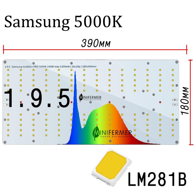 1.9.5 Quantum board 180 х 390 Samsung 2835 lm281b+pro 5000K