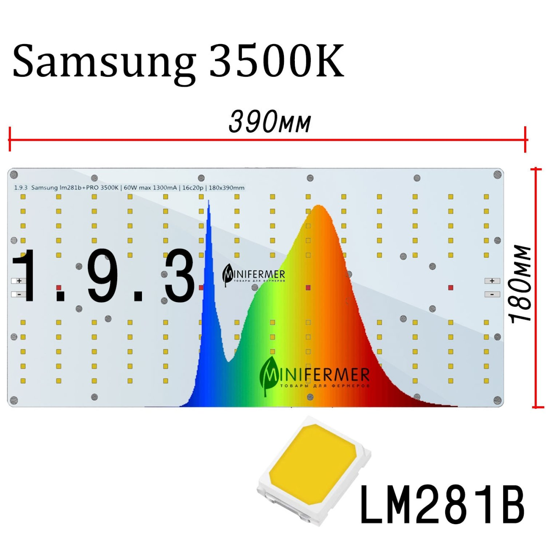 1.9.3 Quantum board 180 х 390 Samsung 2835 lm281b+pro 3500K