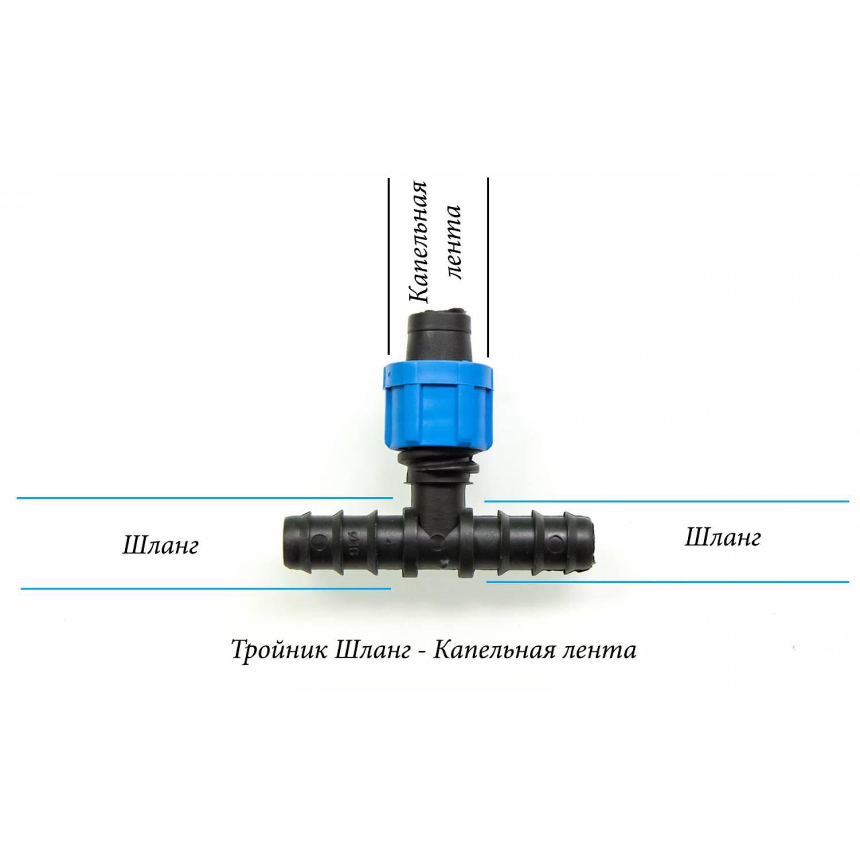Тройник переходник для подводки к магистрали 25х16х25