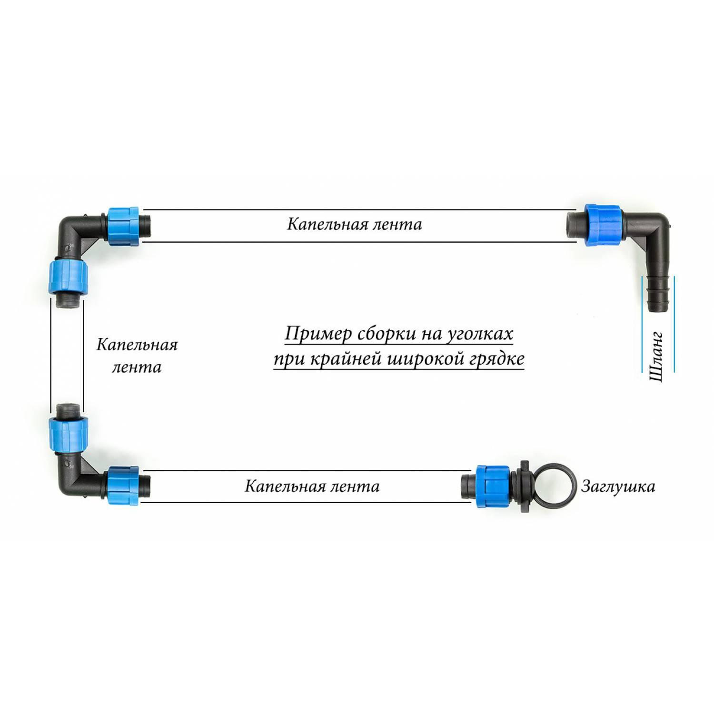 Уголок для капельной ленты с поджимом 16мм