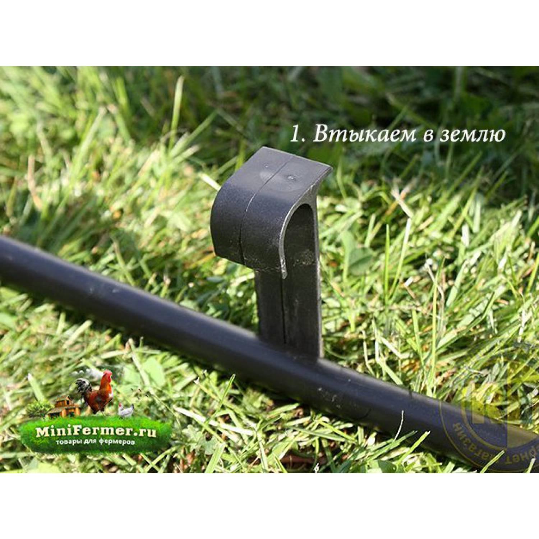 Колышек для капельных лент, садовых шлангов, трубок 20мм