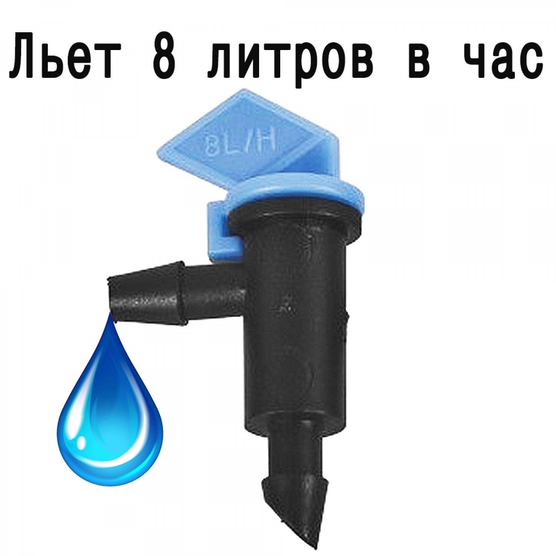 """Капельница флажок разборная 8 л/ч 1/4"""""""
