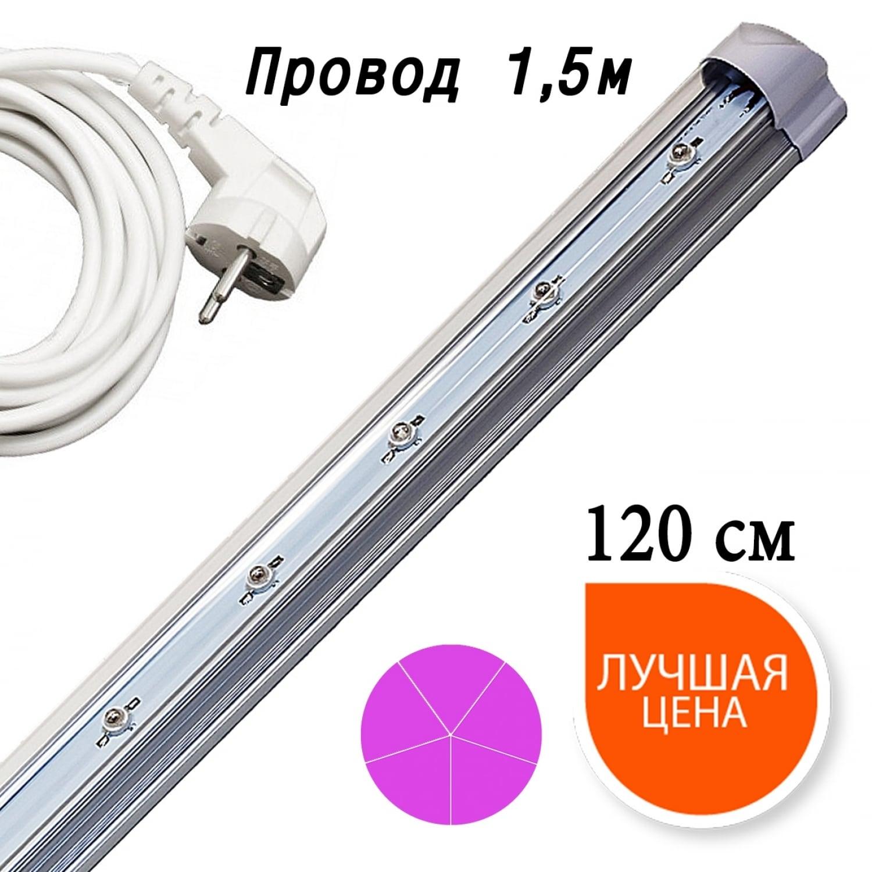 Фитолампа 20W VA-1 full spectrum