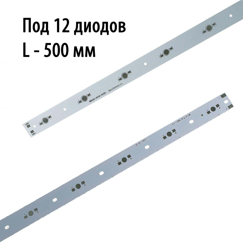 Модуль линейный 12x LED PCB 500 пустой