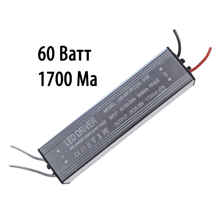 Драйвер 1700мА (IP65) для светодиодов