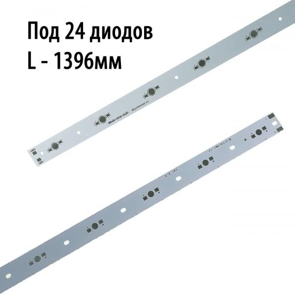 Модуль линейный 24x3 Ватт 1396 мм пустой