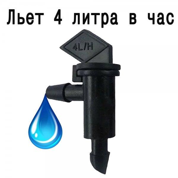 """Капельница флажок разборная 4 л/ч 1/4"""""""