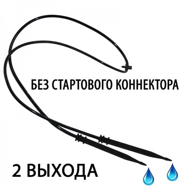 Капельница стрела прямая с поводком по 50 см на две стороны