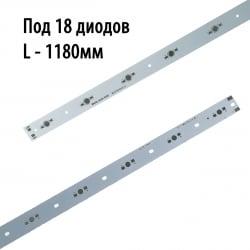 Модуль линейный 18x3 Ватт 1180 мм пустой