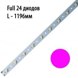 Модуль линейный 24x3 Ватт 1196 мм Фулл спектр
