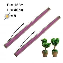 Комплект из двух линейных интерьерных фитоламп для растений MiniFermer 15 Ватт_40 см(Спектр на выбор - Биколор, Фулл, Фулл x2. Суккуленты)