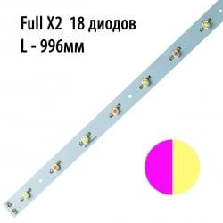 Модуль линейный 18x3 Ватт 996 мм Фулл х2