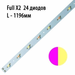Модуль линейный 24x3 Ватт 1196 мм Фулл х2 спектр