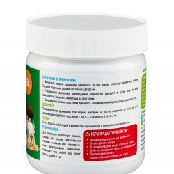 BIOSREDA Ферментационная подстилка для с/х животных 250гр
